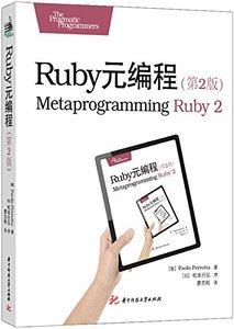 Ruby元編程(第2版)-cover