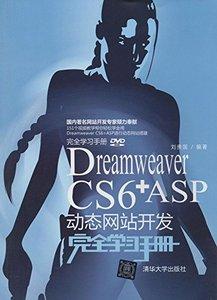 Dreamweaver CS6+ASP動態網站開發完全學習手冊(附光盤)-cover