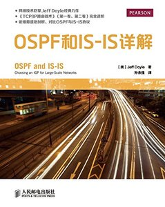 OSPF和IS-IS詳解-cover