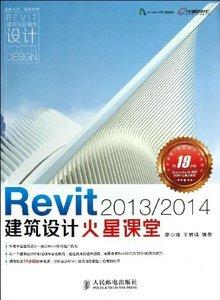 Revit2013\2014建築設計火星課堂(附光盤)-cover