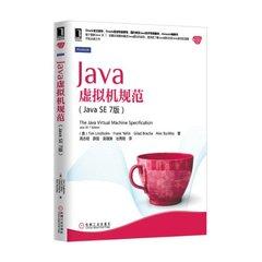 Java虛擬機規範(Java SE7版)-cover