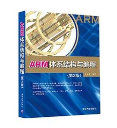 ARM 體系結構與編程, 2/e-cover