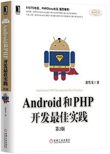 Android 和 PHP 開發最佳實踐, 2/e-cover