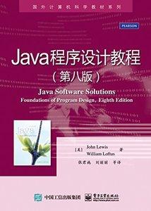 Java 程序設計教程, 8/e (Java Software Solutions Foundations of Program Design, 8/e)-cover