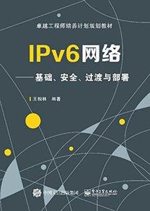 IPv6網絡--基礎安全過渡與部署-cover