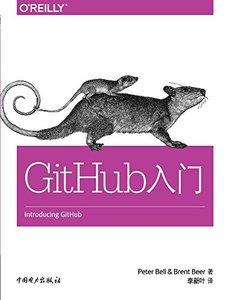 GitHub 入門-cover