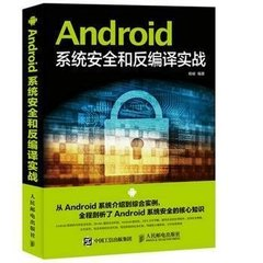 Android系統安全和反編譯實戰-cover