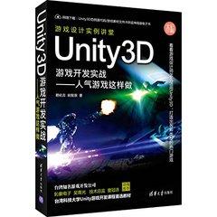 Unity 3D遊戲開發實戰--人氣遊戲這樣做(全彩印刷)-cover
