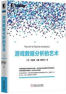 遊戲數據分析的藝術-cover