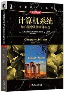 電腦系統(核心概念及軟硬件實現原書第4版)-cover