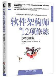 軟件架構師的 12項修煉 (技術技能篇)-cover