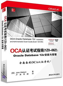 OCA 認證考試指南 (1Z0-062 Oracle Database 12c 安裝與管理)-cover