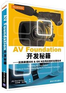 AV Foundation開發秘籍--實踐掌握iOS & OS X應用的視聽處理技術-cover