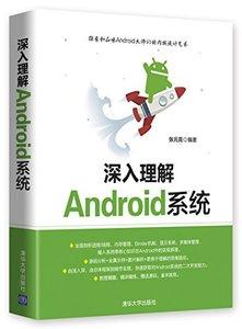 深入理解 Android 系統-cover