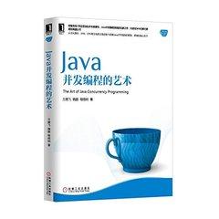 Java 併發編程的藝術-cover