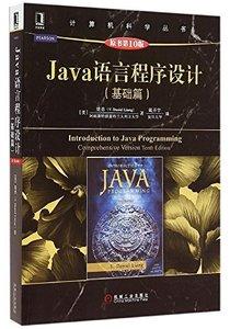Java語言程序設計(基礎篇原書第10版)-cover