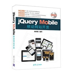 jQuery Mobile移動網站開發(附光盤)-cover