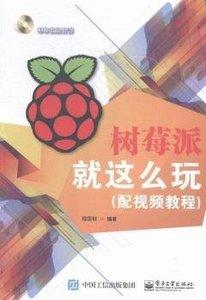 樹莓派就這麼玩(附光盤配視頻教程)-cover
