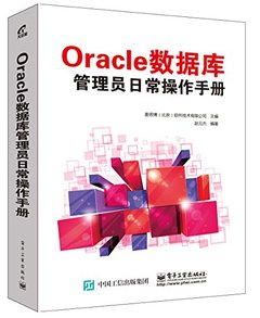 Oracle 數據庫管理員日常操作手冊-cover
