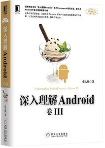 深入理解 Android:捲Ⅲ