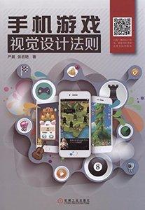 手機遊戲視覺設計法則-cover