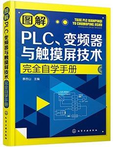 圖解PLC變頻器與觸摸屏技術完全自學手冊-cover