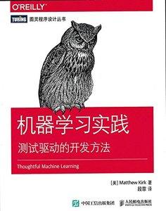 機器學習實踐(測試驅動的開發方法)-cover