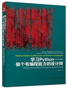 學習Python--做個有編程能力的設計師(面向設計師的編程設計知識系統PADKS)-cover