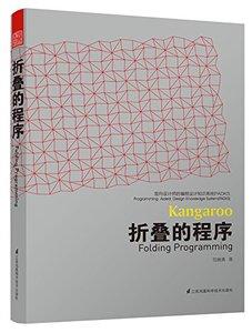 摺疊的程序(面向設計師的編程設計知識系統PADKS)-cover