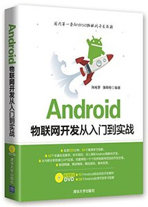 Android物聯網開發從入門到實戰(附光盤)-cover