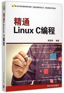精通Linux C編程(附光盤)-cover