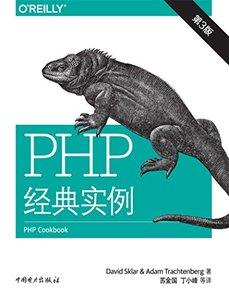 PHP經典實例(第3版)-cover