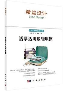 活學活用邏輯電路(精益設計)-cover