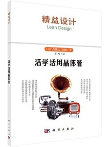 活學活用晶體管(精益設計)-cover