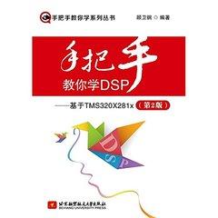 手把手教你學DSP--基於TMS320X281x(第2版)-cover