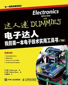電子達人--我的第一本電子技術實用工具書(下冊)-cover