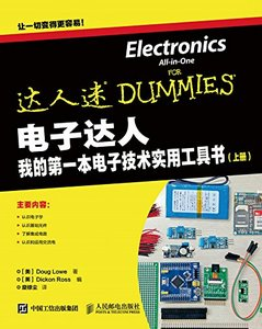 電子達人--我的第一本電子技術實用工具書(上冊)-cover