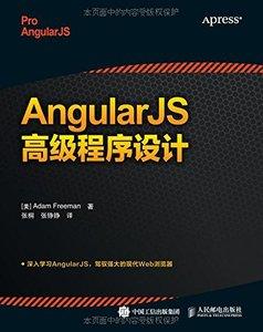 AngularJS 高級程序設計-cover