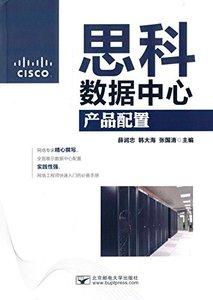 思科數據中心產品配置-cover