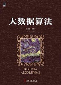 大數據演算法-cover