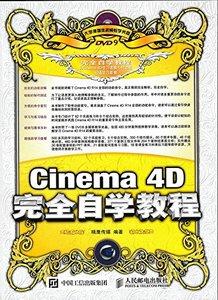 Cinema 4D完全自學教程(附光盤)-cover