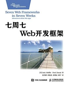 七周七Web開發框架-cover
