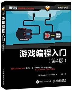 遊戲編程入門, 4/e-cover