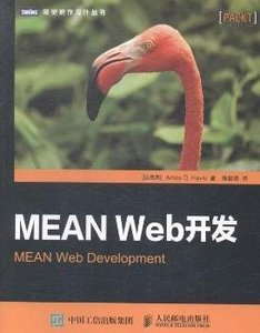 MEAN Web 開發-cover