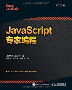 JavaScript專家編程-cover