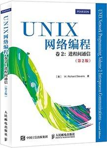 UNIX 網絡編程 捲2:進程間通信(第2版)-cover