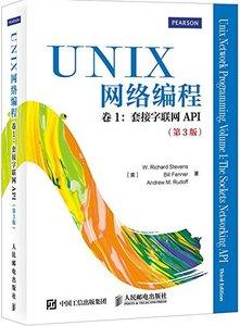 UNIX 網絡編程 捲1:套接字聯網API, 3/e-cover