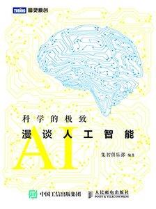 科學的極致(漫談人工智能)-cover