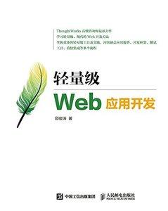 輕量級Web應用開發-cover