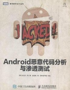 Android 惡意代碼分析與滲透測試-cover